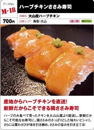 肉フェスの寿司